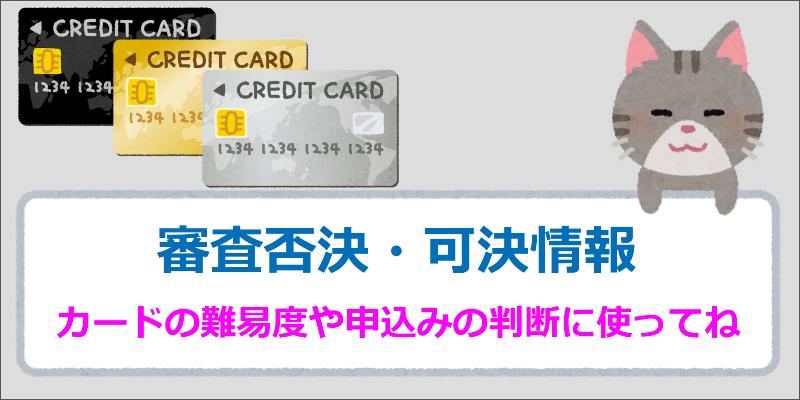 審査の甘い クレジットカード 2ch 審査可否
