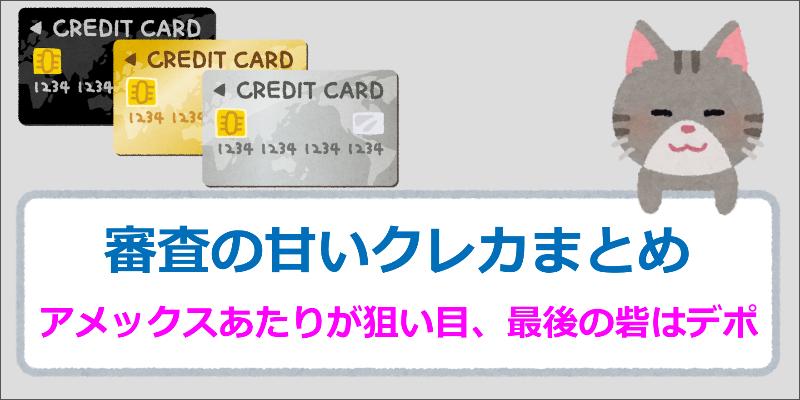 審査の甘い クレジットカード 2ch まとめ