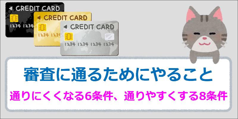 審査の甘い クレジットカード 2ch 必ず審査に通る