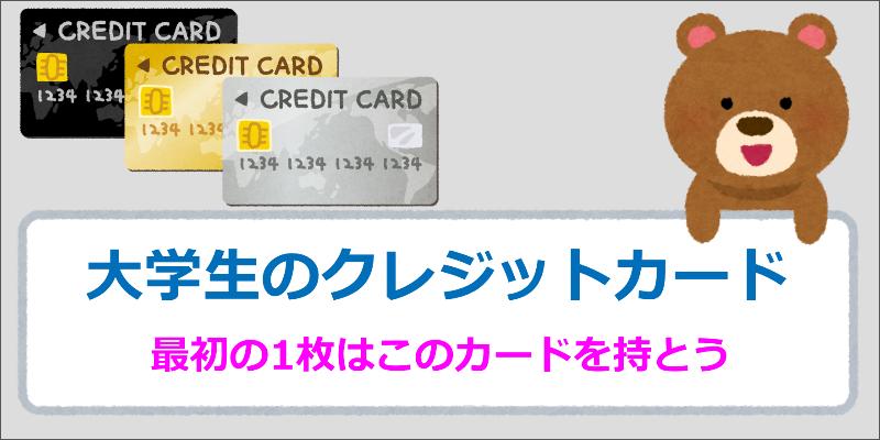 大学生 クレジットカード 2ch