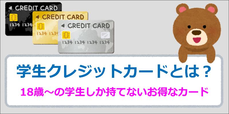 大学生 クレジットカード 2ch とは