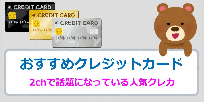 大学生 クレジットカード 2ch おすすめ