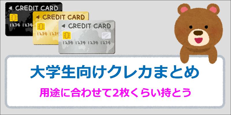 大学生 クレジットカード 2ch まとめ