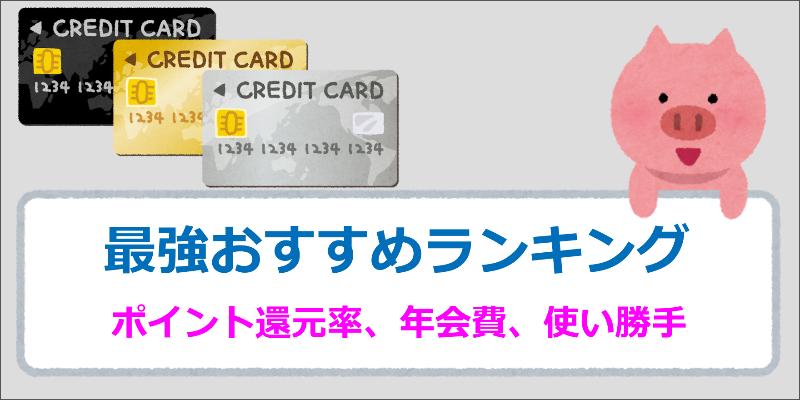 クレジットカード 2ch 最強