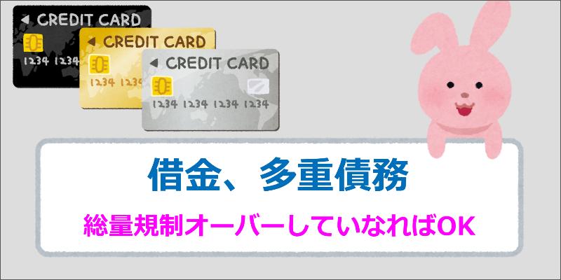 2ch まとめ ローン カード