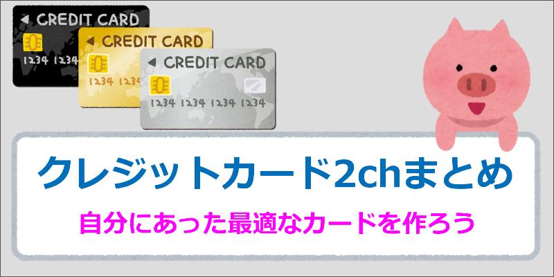 クレジットカード 2ch まとめ