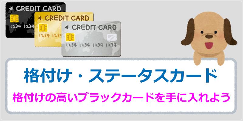 クレジットカード 2ch 格付け