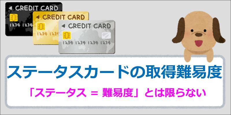 クレジットカード 2ch 難易度