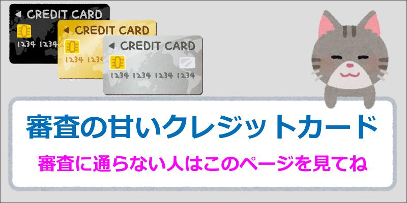 審査の甘い クレジットカード 2ch