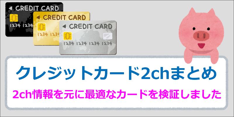 クレジットカード 2ch