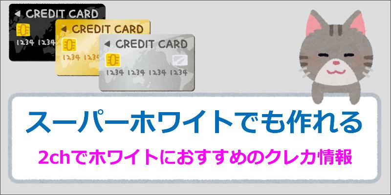 クレジットカード 2ch スーパーホワイト