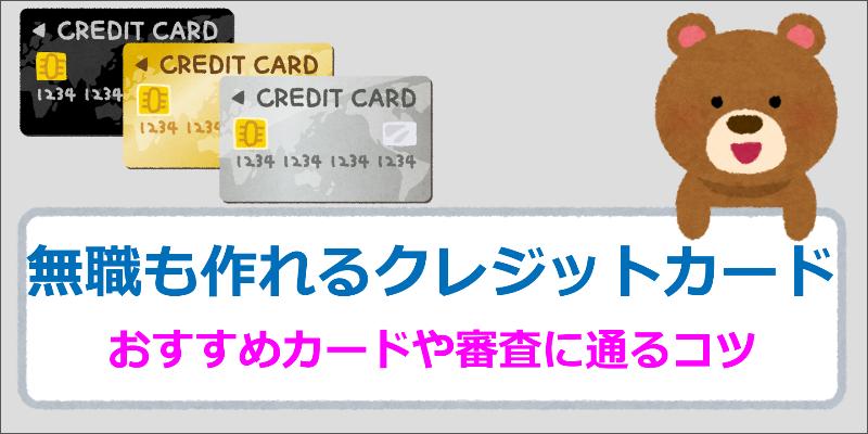 無職 クレジットカード 2ch