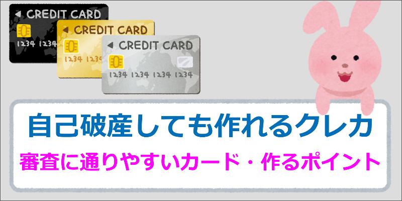 自己破産 クレジットカード 2ch